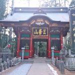 ☆三峰神社☆の詳細へ